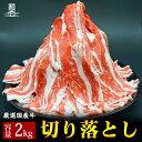 【国産牛 切り落とし 2kg】国産 切り落とし 2000g ...