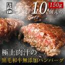 【黒毛和牛 無添加ハンバーグ】黒毛和牛 ハンバーグ 150g...
