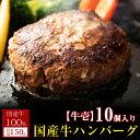 【国産牛100% お肉屋さんの本気ハンバーグ 1500g】国...