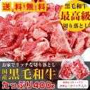 【黒毛和牛切り落とし】送料無料...