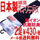 メール便送料無料!2足組日本製綿混オーバーニーハイソックス/黒/特価/安い/セール/SALE/送