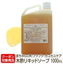 木酢リキッドソープ(ボディ&ヘア&顔ソープ)お徳用1000mL詰替用蒸留木酢液・EGCg配