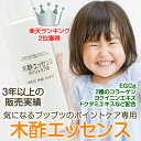 12月限定1950円⇒1755円★木酢エッセンス200mLお...