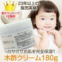 12月限定6685円⇒6016円★木酢クリームお徳用180g...