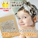 12月限定4900円⇒4410円★弱酸性・木酢ノンシリコンヘア