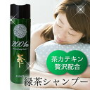艶・潤い・ボリュームアップ・緑茶で静菌防臭ダメージをうけた髪と頭皮を内外から補修し頭皮環境を整え、ツヤとボリューム感のある健康的で美しい髪に。