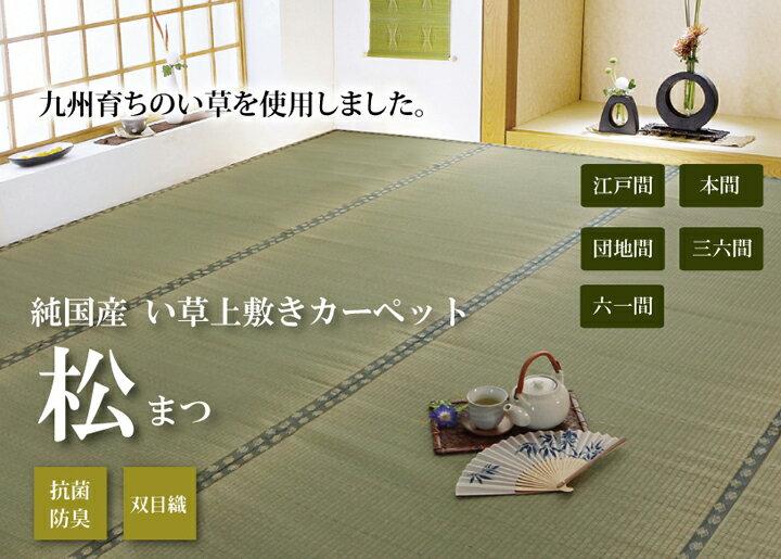 純国産双目織 い草上敷きカーペット【松】 江戸間3畳(約176×261cm)