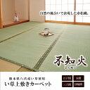 純国産市松織 い草上敷きカーペット【不知火】 三六間 6畳(約273×364cm)