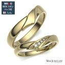 結婚指輪 マリッジリング ペアリング 2本セット ゴールドk18yg 高品質ダイヤモンド 贈り物 シンプル 自社国内で大切に丁寧にお創り致し..