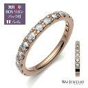 ダイヤモンド ピンクゴールド リング ハーフエタニティ リング幅 2.25ミリ ダイヤリング 重ね付け レディース アクセサリー 彫り留め ブライダル品質 ブライダルリングとしても人気 結婚 指輪 ring エレガント 彼女 母の日