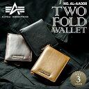 ALPHA INDUSTRIES アルファ 二つ折り財布 AL-AA008 シンプルな定番デザインで飽きのこない二つ折り財布です。 《WIP》 ミリタリー 男性 ギフト プレゼント[Px]