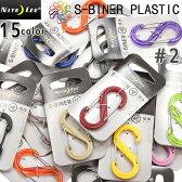 【NITE IZE ナイトアイズ】 S-BINER PLASTIC (エスビナー プラスティック)#2 15色 【キーホルダー】【カラビナ】【15色展開】 《WIP》 ミリタリー 男性 ギフト プレゼント