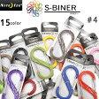 【NITE IZE ナイトアイズ】 S-BINER PLASTIC (エスビナー プラスティック)#4 15色 【キーホルダー】【カラビナ】【15色展開】 《WIP》 ミリタリー 男性 ギフト プレゼント 0601楽天カード分割