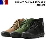 新品 フランス軍キャンバススニーカー メンズ ミリタリー 靴 シューズ ハイカット 紐靴 コットンキャンバス 復刻品 軍物 《WIP》【クーポン対象外】[Px] ギフト プレゼント