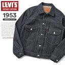 """LEVI'S VINTAGE CLOTHING 70507-0062 1953年モデル TYPE II デニム ジャケット""""2nd""""RIGID / リーバイス ビンテージ クロージング LVC ヴィンテージ ノンウォッシュ【クーポン対象外】"""