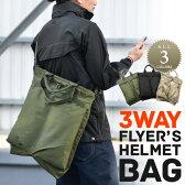 3WAY FLYER'S HELMET BAG メンズ ミリタリーバッグ ショルダーバッグ ヘルメットバッグ リュックサック ショルダーバッグ メンズ リュックサック 多機能ミリタリー 《WIP》10P05Nov16 【S4200】 ミリタリー【クーポン対象外】[Px] 旅行 新生活 ギフト プレゼント