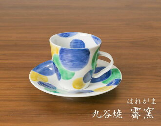 Kutani 陶瓷杯咖啡與碟秋窯 (haregama) Kutani 日本儀器咖啡杯子陶瓷禮品禮物婚禮方位祝我返回新著名的婚姻慶祝日本式的慶祝母親的一天父親節