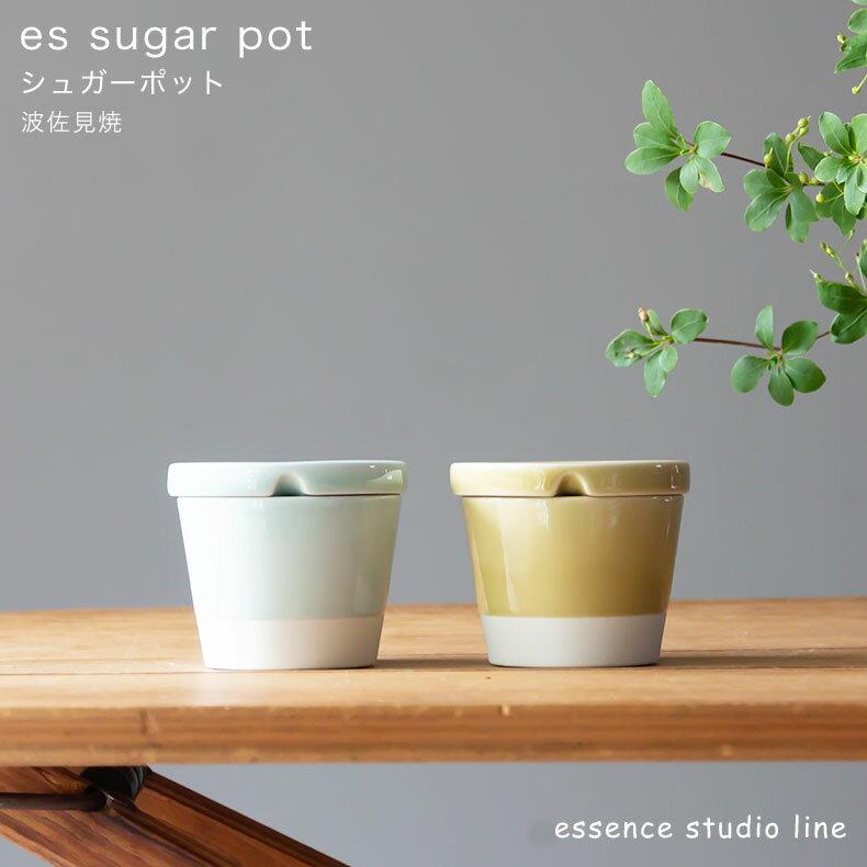 波佐見焼シュガーポットessenceスタジオラインessugarpotシュガーポット西海陶器エッセン