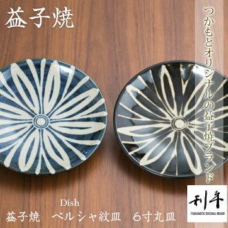益子焼 ペルシャ紋皿 6寸丸皿 益子焼 つかもと モダン 和食器 丸皿 食器 皿 和食器