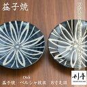 【10/26発売 anan掲載!】【【益子焼 丸皿】益子焼 ...