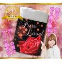 【即納】【定形外郵便で送料無料】PURE LOVEL(ピュアラブル) フェロモンサプリ