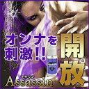 【送料無料】Assassin(アサシン) 男性用フェロモン香水