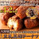 【2セットで送料無料】大容量 ミニ豆乳黒糖ドーナツ1.2kg 昔懐かしい素朴な味わい!