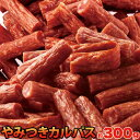 無選別 やみつきカルパス約300g 肉の旨味がぎゅーっと凝縮!