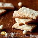 【3個で送料無料】訳あり 豆乳おからマクロビプレーンクッキー1kg