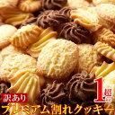 【即納】【送料無料】訳あり プレミアム割れクッキー1kg じっくり焼き上げ小麦本来の旨味を引き出した!!