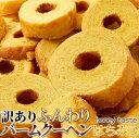 【即納】【3セットで送料無料】訳ありふんわりバームクーヘンはちみつ900g(300g×3) ふわふわ食感がたまらない!!