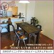 【送料無料】古材ダイニングテーブル&イームズチェアセット 5点セット セット 無垢 アンティーク ウッド おしゃれ カフェ レトロ 木製 モダン 古材 テーブル イームズ チェア リプロダクト パッチワーク 高さ78 和モダン 532P16Jul16