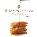 【箱根 お土産 菓子】箱根メープルフィナンシェ 9個入 箱根お土産/フィナンシェ/洋