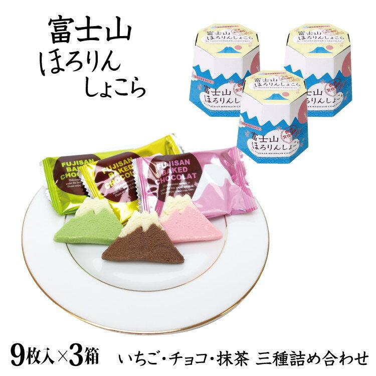 送料無料富士山お土産富士山ほろりんしょこら9枚×3箱セットほろりんショコラ世界文化遺産洋菓子クッキー