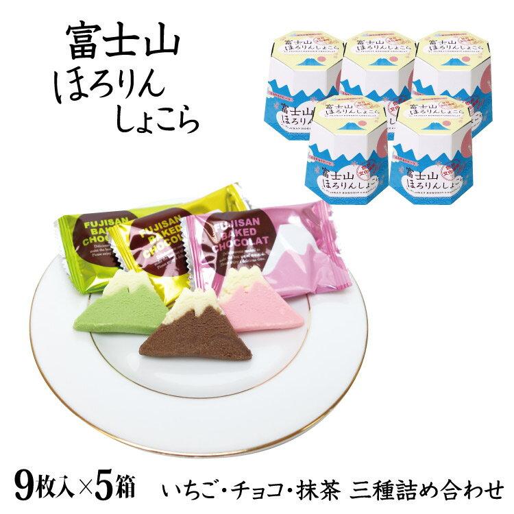 送料無料富士山お土産富士山ほろりんしょこら9枚×5箱セットほろりんショコラ世界文化遺産洋菓子クッキー