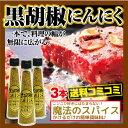 黒胡椒にんにく 80g 3本セット にんにく 胡椒 黒胡椒 ブラックペッパー スパイス にん