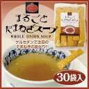 \お風呂上りに!!/まるごとたまねぎスープ30袋入 たまねぎ スープ 加工品粉末茶 インスタント 温活 粉末茶