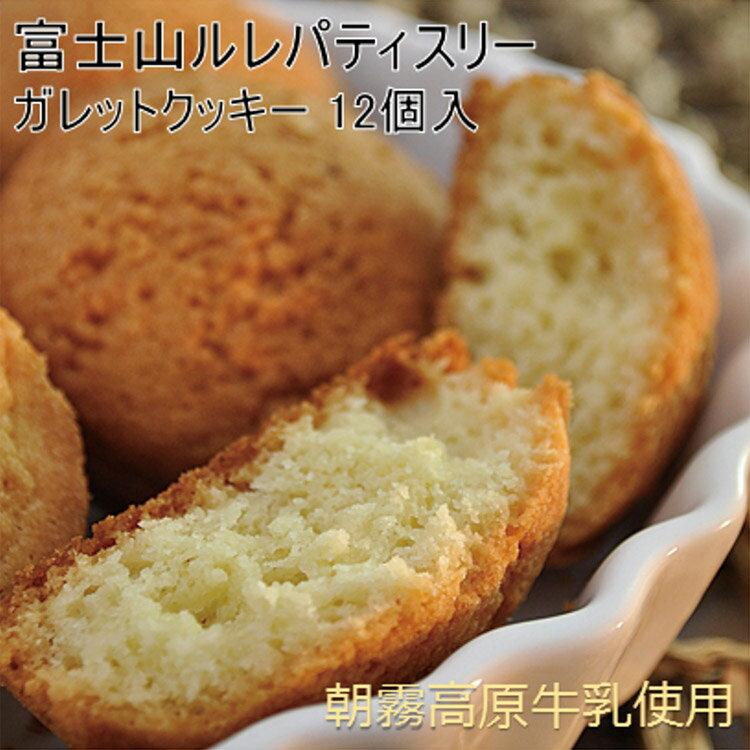 富士山お土産富士山ルレパティスリーガレットクッキー12個入個包装入り静岡土産静岡みやげ富士山みやげ牛