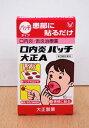【第3類医薬品】口内炎パッチ大正A10パッチ
