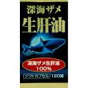 ユウキ製薬深海ザメ生肝油120球