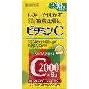 【第3類医薬品】ファインC2000330錠
