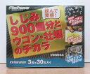 しじみ900個分とウコン・牡蠣のチカラ90粒(3粒×30袋)