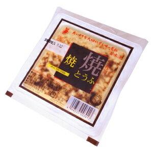 【手作り焼き豆腐】専用の豆腐を作り焼き上げた贅沢製法!の商品画像