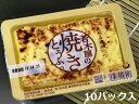 10パックでお得!【手作り焼き豆腐】専用の豆腐を作り焼き上げた贅沢製法!