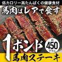 馬肉1ポンドステーキ用 約450g 3枚購入で送料無料!馬肉ステーキ ヘルシー ダイエット