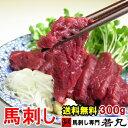 馬刺しヘルシー赤身 300g 【送料無料】お中元 ギフト プ...