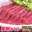 【送料無料】馬刺しスーパーソフト〔ヒレ〕 500g 若丸馬刺...