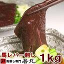 馬レバ刺し 1kg ※お一人様13kg迄 レバ刺し 【色調・風味には個体差があります。赤いも