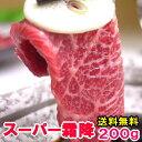 【送料無料】馬刺しスーパー霜降 200g 当店最高級霜降馬刺...