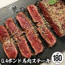 ショッピングバーベキュー 馬肉0.4ポンドステーキ用 1枚 約1 80g 馬肉ステーキ ヘルシー ダイエット 低脂肪 低カロリー ギフト ステーキ 馬ステーキ 0.4ポンド 0.4pond steak sc